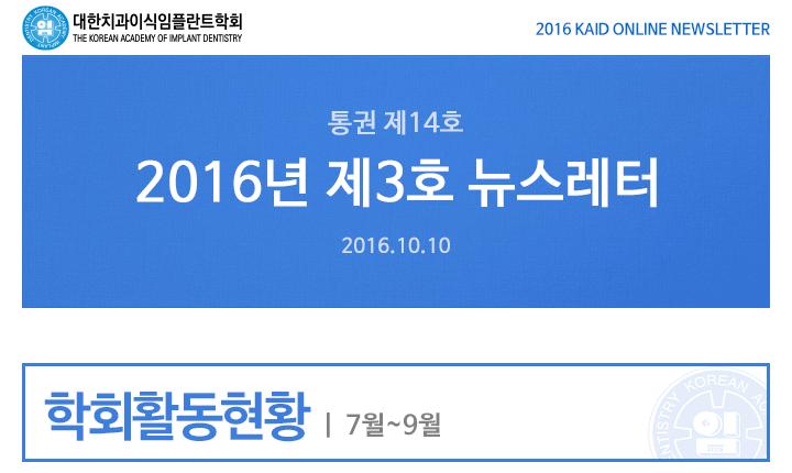 [대한치과이식임플란트학회] 2016년 4호 뉴스레터 (통권14호)