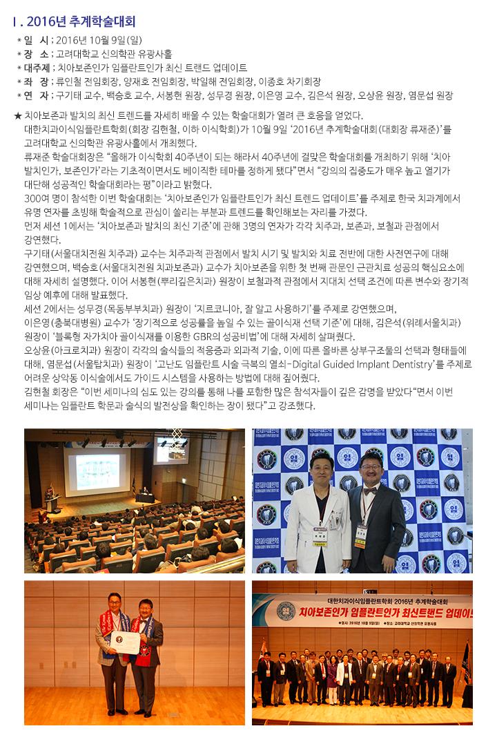 [대한치과이식임플란트학회] 2016년 3호 뉴스레터 (통권14호)