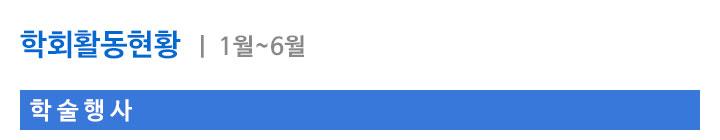 [대한치과이식임플란트학회] 2016년 4호 뉴스레터 (통권15호)
