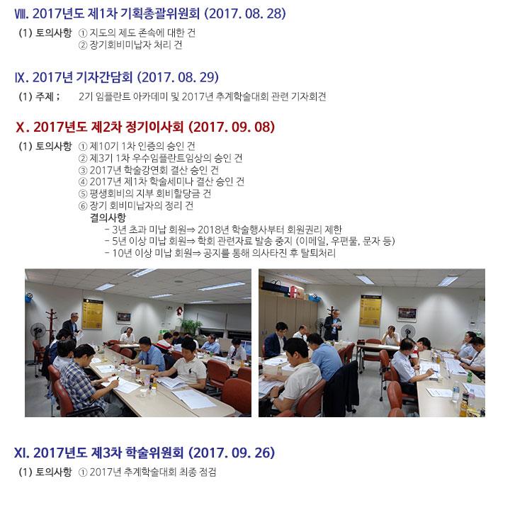[대한치과이식임플란트학회] 2017년 2호 뉴스레터 (통권17호)