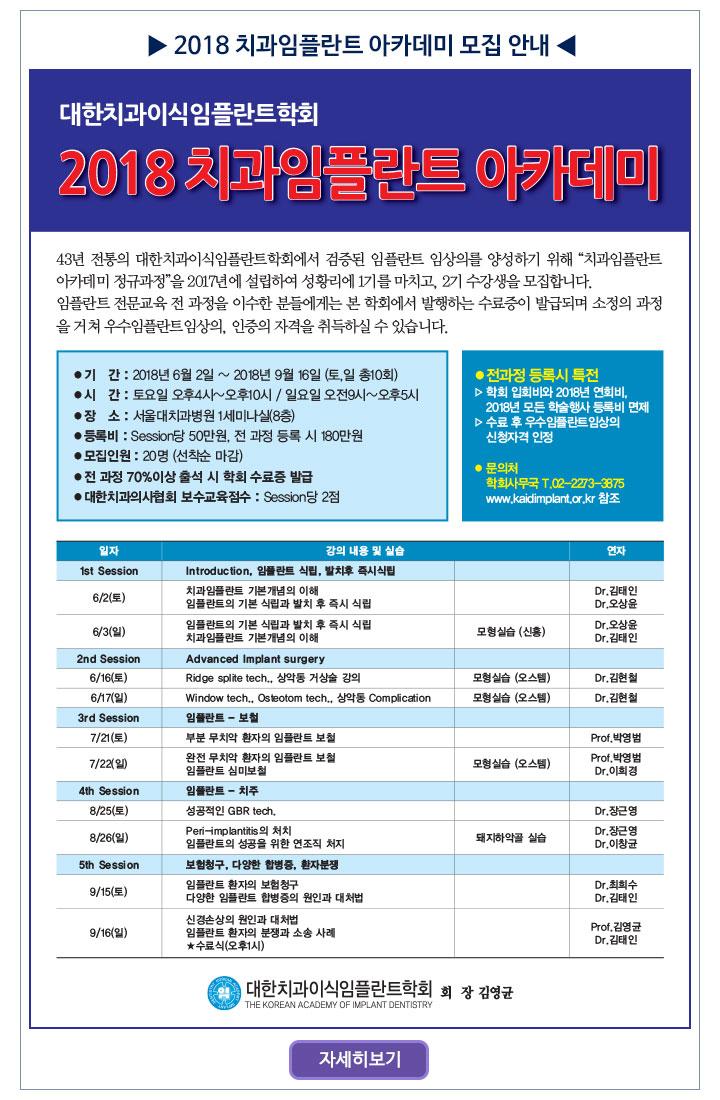 [대한치과이식임플란트학회] 2018년 1호 뉴스레터 (통권18호)