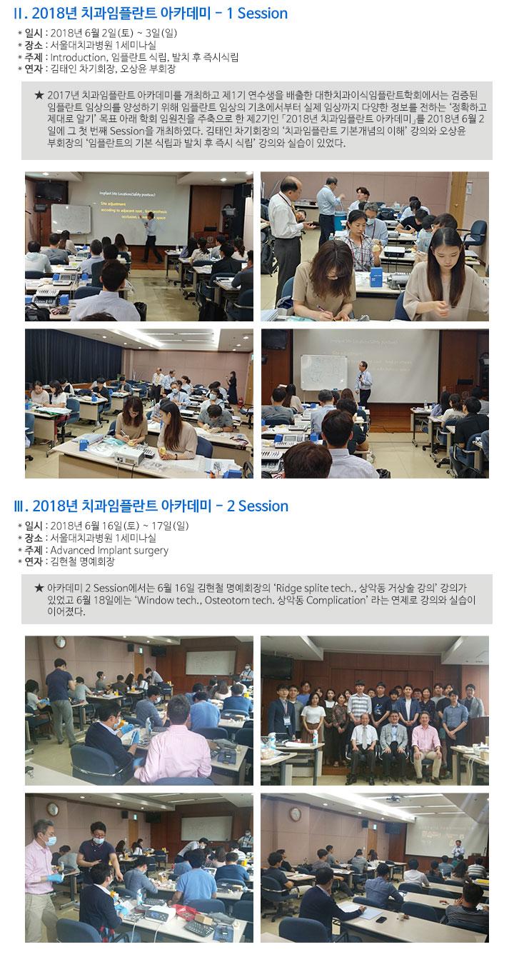 [대한치과이식임플란트학회] 2018년 2호 뉴스레터 (통권19호)