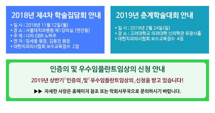 [대한치과이식임플란트학회] 2018년 3호 뉴스레터 (통권20호)