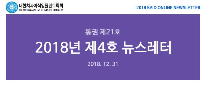 [대한치과이식임플란트학회] 2018년 4호 뉴스레터 (통권21호)