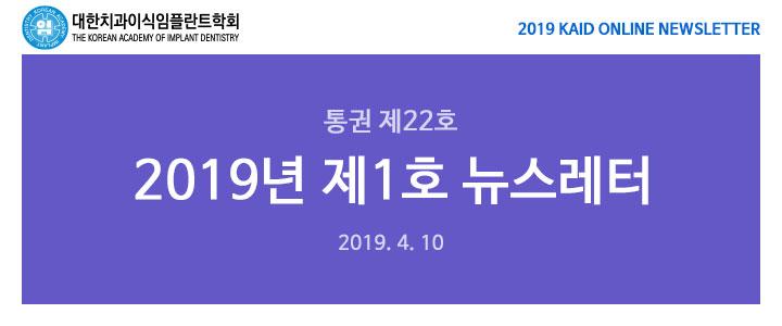 [대한치과이식임플란트학회] 2019년 1호 뉴스레터 (통권22호)