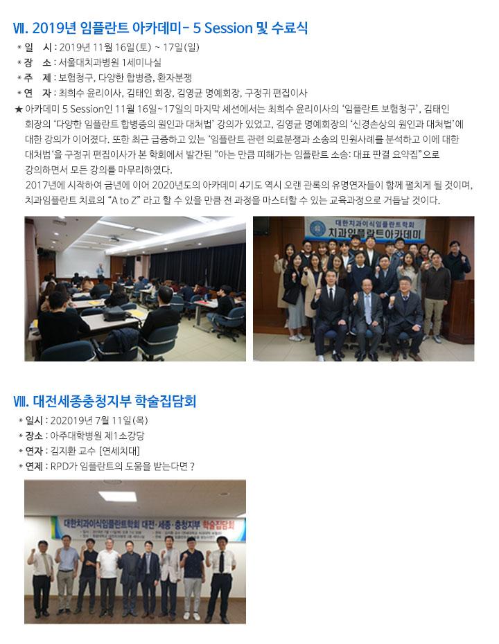 [대한치과이식임플란트학회] 2019년 3호 뉴스레터 (통권24호)