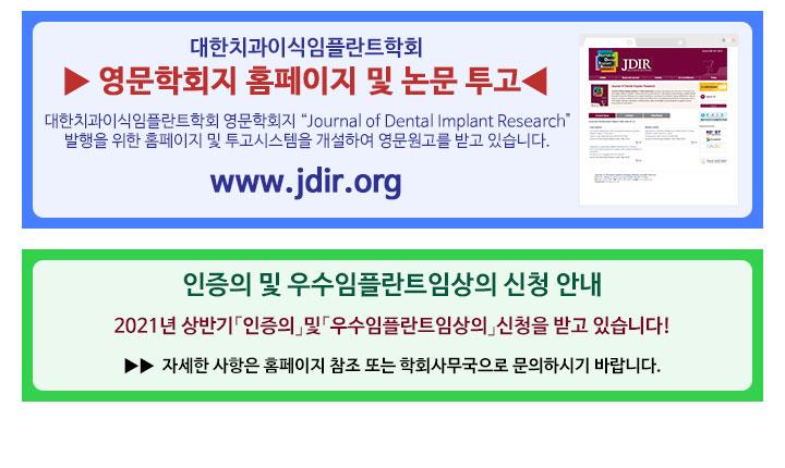 [대한치과이식임플란트학회] 2020년 1호 뉴스레터 (통권25호)