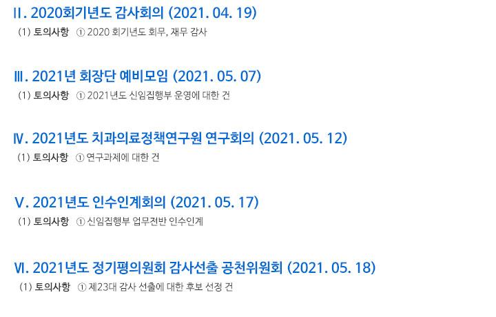 [대한치과이식임플란트학회] 2021년 2호 뉴스레터 (통권28호)